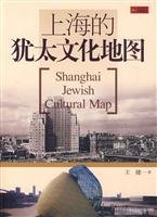 9787545204964: map of Shanghai's Jewish culture (paperback)
