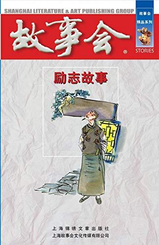 Li Zhi Gu Shi (Paperback): Cheng Wei He