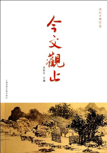 9787545211078: Qing Dynasty. Contemporary volume-Acclaim as the Peak of Perfection (Chinese Edition)