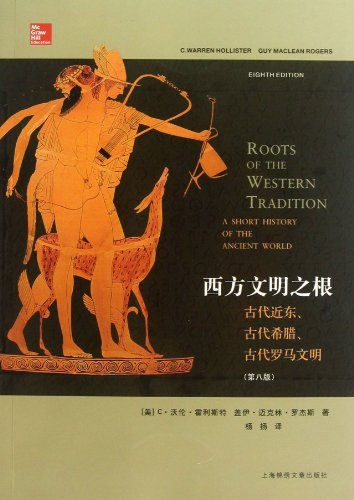 9787545212204: Roots of the Western Tradition A Short History of the Ancient World (Chinese Edition)