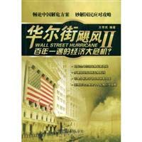 9787545400922: Wall Street hurricane 2(Chinese Edition)