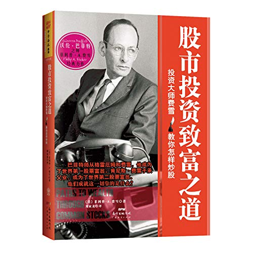 9787545402377: Paths to Wealth Through Common Stocks (Chinese Edition)