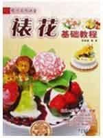 pastries teacher lecture: Biaohua Essentials (Paperback): LI GUO XIONG