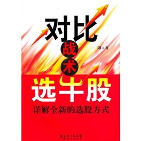 New Genuine ] tactical election Niugu a positive contrast 9787545404852118(Chinese Edition): YI ...