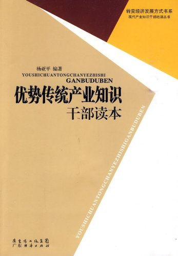 Basic knowledge of the advantages of traditional industries(Chinese Edition): YANG YA PING. LI YU ...
