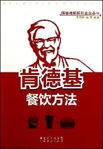 9787545406177: KFC restaurants method [Paperback]