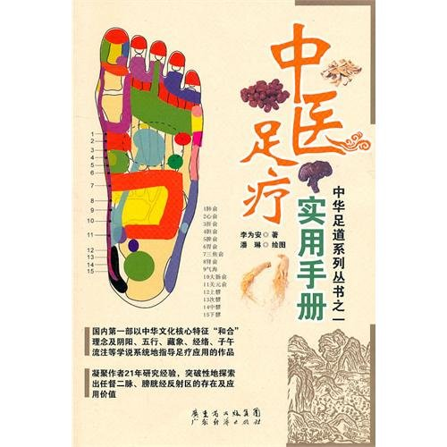 9787545406337: TCM Foot Therapy Pracical Manual (Chinese Edition)