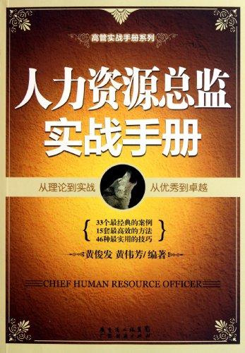 Executives combat handbook series : Human Resources Director Huang fat combat manual(Chinese ...