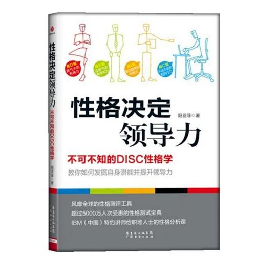 9787545411980: Characters Determine Leadership- DISC Characterology (Chinese Edition)