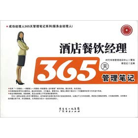 9787545413861: 365 days of hotel and catering manager management notes(Chinese Edition)