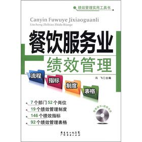 Catering services. performance management processes. indicators. system tables(Chinese Edition): ...