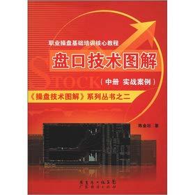 The genuine book Handicap technical illustration (Vol.2): CHEN JIN ZHUANG
