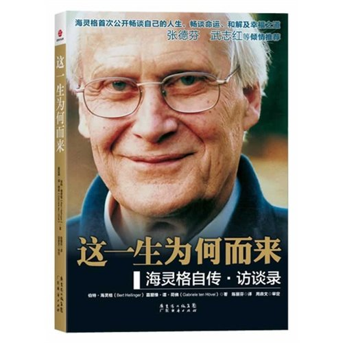 Genuine book] at why this life - Hellinger autobiography. Interview(Chinese Edition): HAI LING GE