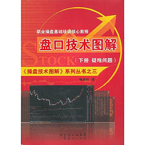 Handicap technical illustration - (the next volume. Problems)(Chinese Edition): CHEN JIN ZHUANG