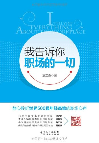 I tell you all workplace(Chinese Edition): GAO JUN LIANG