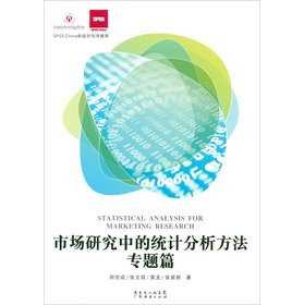 SPSS China reviewed and preface recommended method of statistical analysis: market research. ...