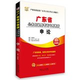 9787545421378: Guangdong Province. China plans 2014 civil service entrance examinations special materials : Shen theory ( latest edition )(Chinese Edition)