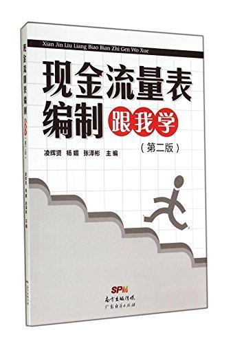 Cash Flow Statement Follow Me (Second Edition)(Chinese Edition): LING HUI XIAN YANG MEI ZHANG ZE ...