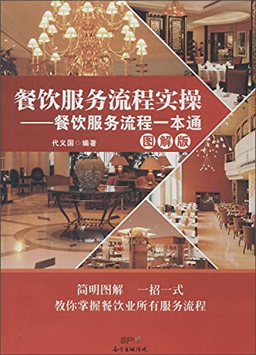9787545438277: Catering services Procedures Manual: Food service processes a pass (graphic version)(Chinese Edition)