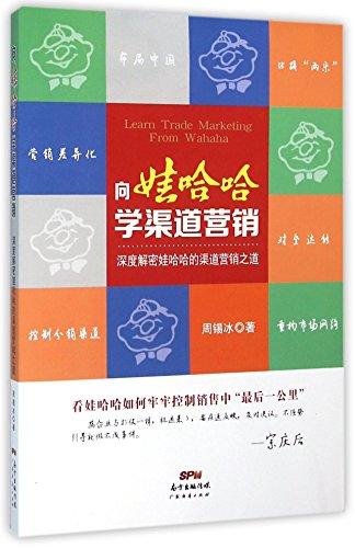 9787545443998: Learning Channel Marketing from Wahaha (Chinese Edition)