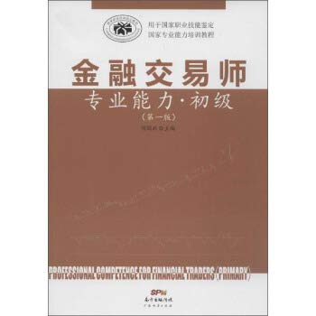 9787545444346: Guangdong Economic Publishing House financial transactions division of professional competence (version 1) primary(Chinese Edition)
