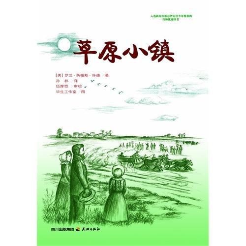 9787545500578: prairie town(Chinese Edition)