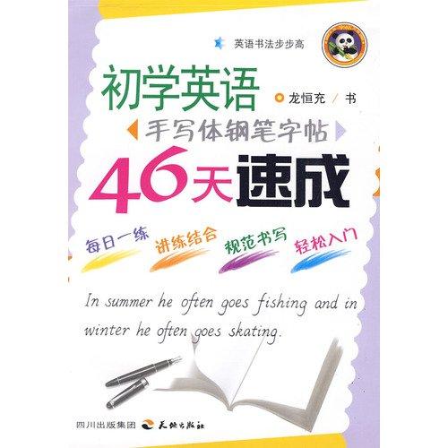 9787545502206: backgammon beginning to learn English in English calligraphy copybook handwritten pen: 46 days Express