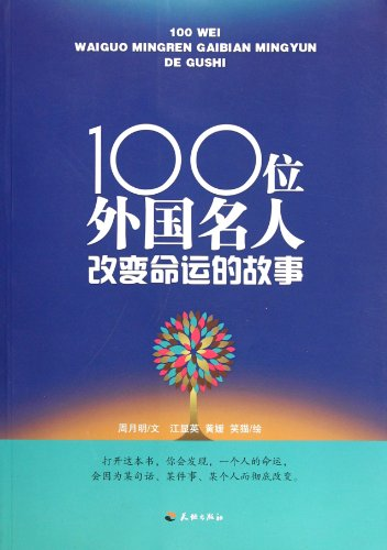 9787545505153: The Fate Changing Stories of 100 Foreign Famous Person (Chinese Edition)