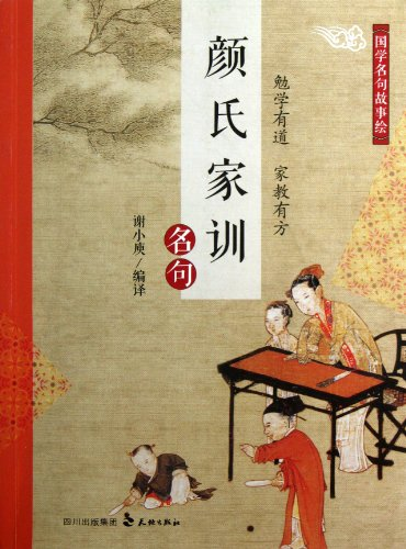 Guoxue famous story painted: Family Instructions famous(Chinese Edition): BEN SHE.YI MING