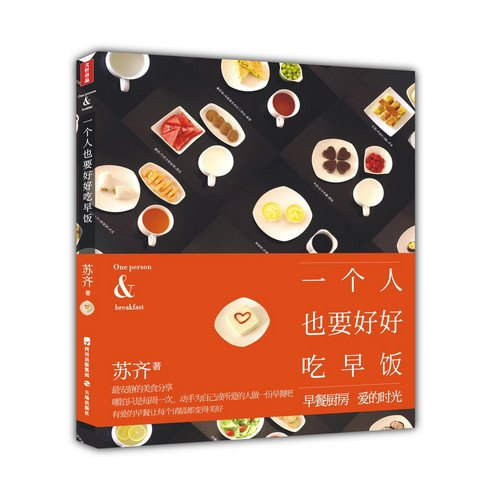 A person should also delicious breakfast(Chinese Edition): SU QI