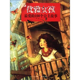 Elegant girls the 100 favorite princess story(Chinese Edition): ZHOU YUE MING