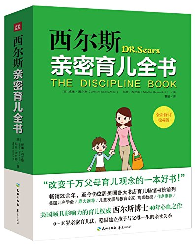 9787545515190: The Discipline Book : How to have a Better-Behaved Child from Birth to Age Ten(Chinese Edition)/西尔斯亲密育儿全书