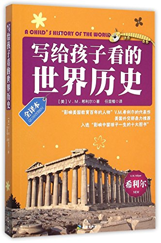 9787545515749: A Child's History of The World (Chinese Edition)