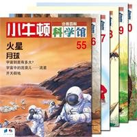 9787545601152: Newton's Science Museum(55-60) (Chinese Edition)