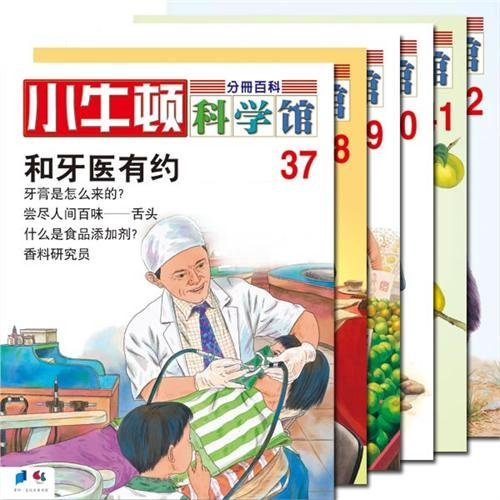 9787545601183: Newton's Science Museum(37-42) (Chinese Edition)