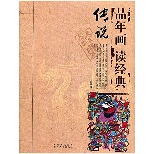 Read classic legends classic products New Year(Chinese Edition): BEN SHE.YI MING