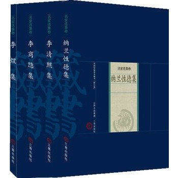 9787545705072: Subtle send poems : Nalanxingde . Qingzhao . Li Yu . Li Shang-yin (all four )(Chinese Edition)
