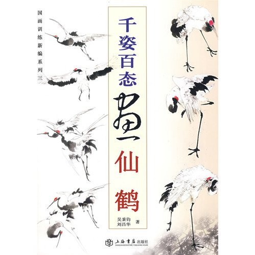 9787545800241: Drawing crane with varied style (Chinese Edition)