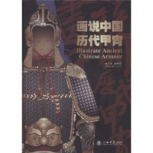 9787545800821: Picturing the ancient Chinese armor (hardcover)