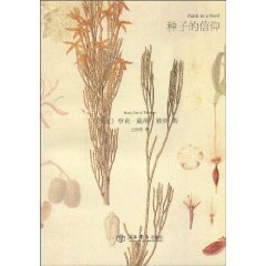 Faith in a Seed(Chinese Edition): HENG LI ? DAI WEI ? SUO LUO (Henry David Thoreau)