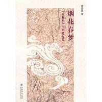 9787545803907: Transient Joy-Love and Sex in the Golden Lotus (Chinese Edition)