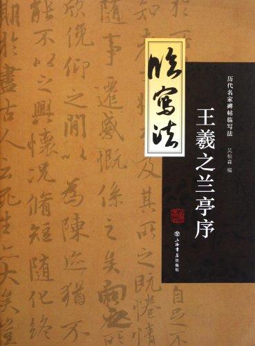 Wang Xizhi Lan Ting Proglogue - An: wu bai sen