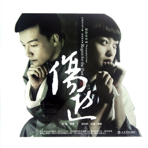 9787545806489: Regret For the Past (Chinese Edition)