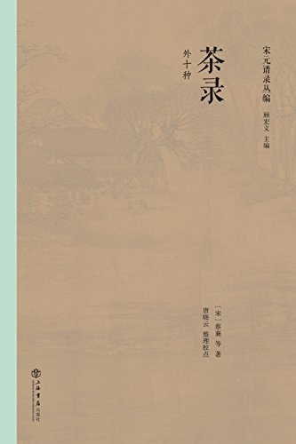 Record of Tea (outside ten kinds)(Chinese Edition): Song Cai Xiang
