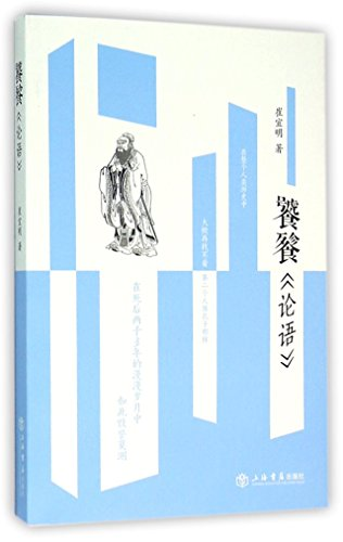 9787545812220: On the Analects of Confucius (Chinese Edition)