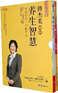 9787545901528: Fujie Ying TCM intelligence (the five internal organs health physical health) (Value Box) (Paperback)