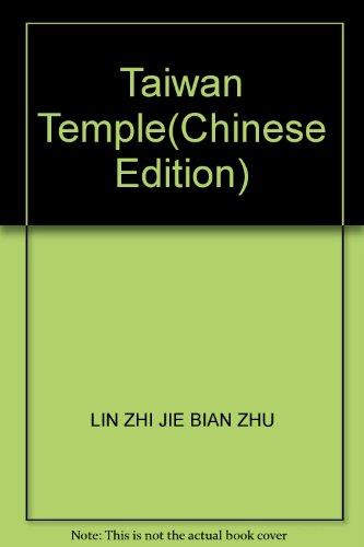 Taiwan Temple(Chinese Edition): LIN ZHI JIE