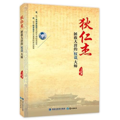 9787545905229: The hero of Di Ren:Rescue big Tang's