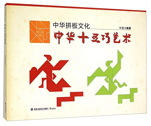 Chinese puzzle Chinese culture fifteen Qiao Art(Chinese Edition)