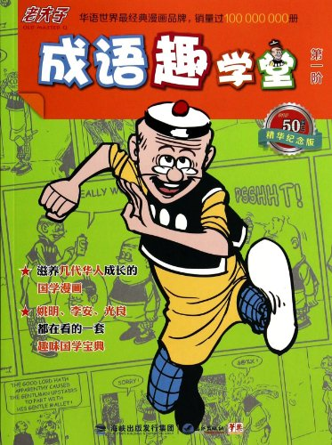 9787545906448: Old Master idiom Fun School (stage 1) (50th Anniversary Commemorative Edition essence)(Chinese Edition)
